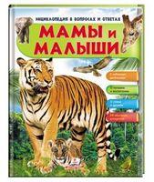 МАМЫ И МАЛЫШИ (тигр)