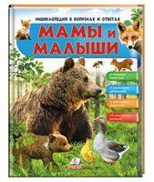 МАМЫ И МАЛЫШИ (медведь)