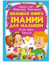 Большая книга знаний для малышей