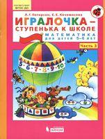 Игралочка-ступенька к школе. Часть 3. Математика для детей 5-6 лет.