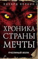 Хроника Страны Мечты. Книга 2. Пчелиный волк