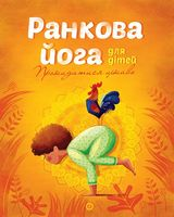 Йога для дітей: Ранкова йога для дітей (у)