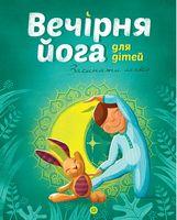Йога для дітей: Вечірня йога для дітей (у)