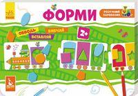 КЕНГУРУ Розумний паровозик. 2+ Форми (Укр)