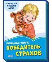 Волошкові книжки: Большая книга Победитель страхов (р)