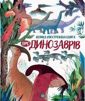 Велика ілюстрована книга про динозаврів (у)
