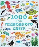 1000 назв підводного світу (у)