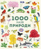 1000 назв природи (у)