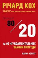 Принцип 80/20 та 92 інших фундаментальних закони природи. Наука успіху