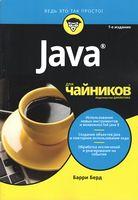 Java для чайників, 7-е видання