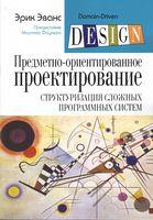 Предметно-ориентированное проектирование (DDD): структуризация сложных программных систем