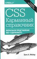 CSS. Карманный справочник. 5-е издание