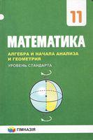 Математика. Алгебра та початки аналізу і геометрія, рівень стандарту. Підручник для 11 класу. З навчанням російською мовою. Мерзляк А. Р. Гімназія
