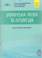Українська мова та література. Власне висловлення. ЗНО 2020. Авраменко О.
