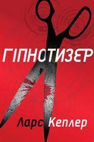 Гіпнотизер (детектив Йона Лінна , книга 1)