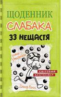 33 нещастя. Книга 8