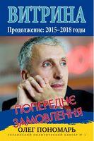 Колесо истории или Витрина 2.0. Украина: 2015–2018