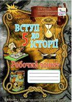 Історія України 5 кл Робочий зошит+контур карт