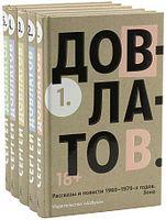 Довлатов С. Пятитомник (комплект)