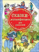 Сказки-мультфильмы для малышей. Все лучшие сказки