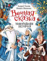 Вечная сказка (Новогодняя история). Усачев А.