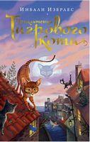 Приключения Тигрового кота. Кн.1