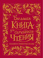 Велика книга для сімейного читання