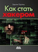 Як стати хакером