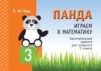 Панда. Граємо в математику. 3 клас. Цікаві завдання для учнів