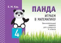 Панда. Граємо в математику. 4 клас. Цікаві завдання для учнів
