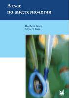 Атлас з анестезіології 2-е изд. испр.