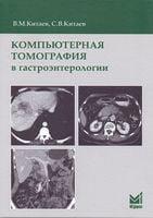Комп'ютерна томографія в гастроентерології