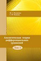 Аналитическая теория дифференциальных уравнений. Том 1