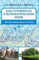 Як готуватися до математичних боїв. 400 завдань Турнірів імені А. П. Савіна