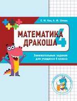 Математика. Дракоша. Сборник занимательных заданий для учащихся 4 класса