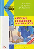 Анестезия и интенсивная терапия у детей. 4-е изд., перераб. и доп.