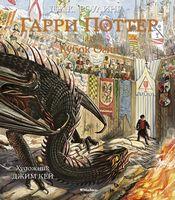 Гаррі Поттер і Кубок Вогню (з кольоровими ілюстраціями)