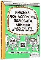 Книжка, яка допоможе полюбити книжки навіть тим, хто не любить читати