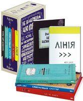 Подарунковий набір Знищ цю коробку - 5 книг