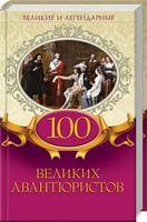 100 великих авантюристов