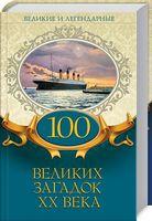 100 великих загадок ХХ века