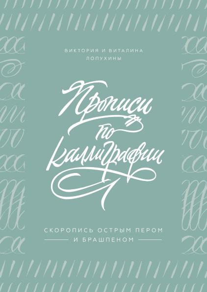 Прописи з каліграфії. Скоропис гострим пером і брашпеном