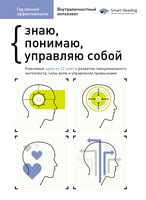 Год личной эффективности. Внутриличностный интеллект. Знаю, понимаю, управляю собой. Сборник №2