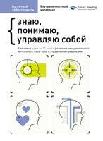 Рік особистої ефективності. Міжособистісний інтелект. Продуктивно взаємодію з іншими. Збірник №3