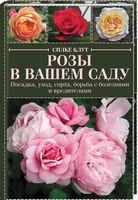 Троянди у вашому саду. Посадка, догляд, сорти, боротьба з хворобами та шкідниками