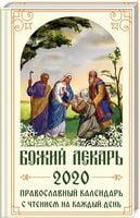Божий лекарь. Православний календар на 2020 рік з читанням на кожен день