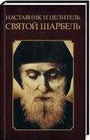 Наставник і цілитель святий Шарбель