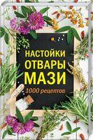 Настоянки, відвари, мазі. 1000 рецептів