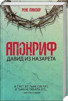 Апокриф. Давид з Назарету