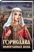 Горіслава. Невінчана дружина